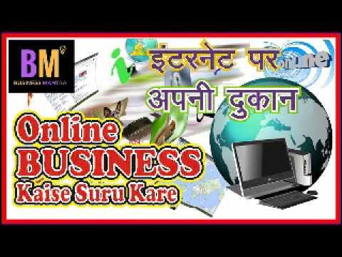ऑनलाइन शुरू करें करोड़ों का बिजनेस : online business kaise suru kare : Business Mantra