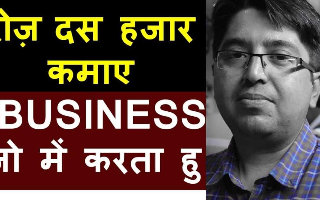 रोज दस हजार कमाए, BUSINESS IDEAS, online business, earn money online, online earning, earn money