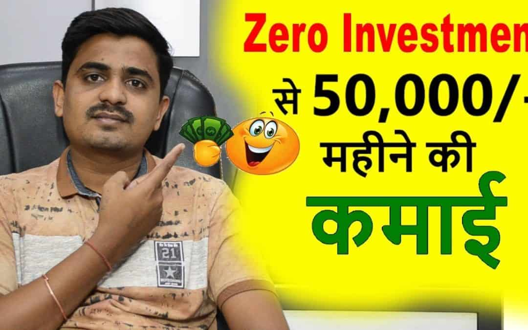 Earn Rs.50,000 Without Investment | Zero Investment Business Idea | Online Business Ideas