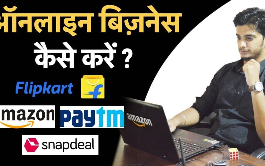 How to Start E-commerce Business & Sell Products Online In India For Beginners – Hindi