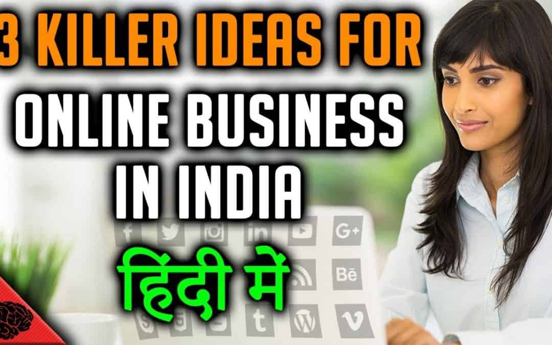 MINDSET & TIPS FOR ONLINE BUSINESS IN INDIA – How to make passive income in Hindi