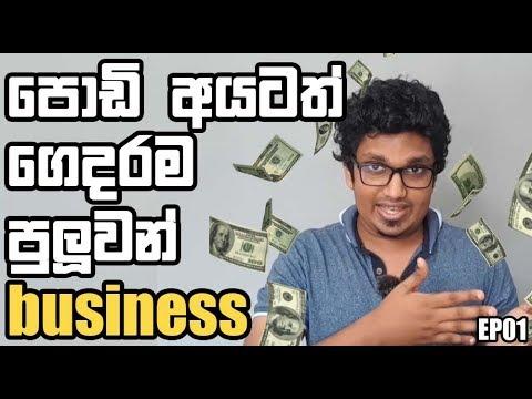 Online Business for Teens   පොඩි අයටත් ගෙදරම පුලුවන් බිස්නස් – 01