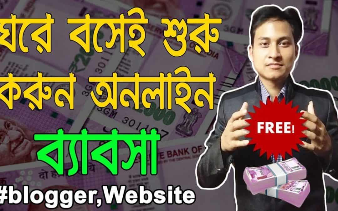 Start Online Business | Group Work on Website and Earn Money online 2018 in Bangla