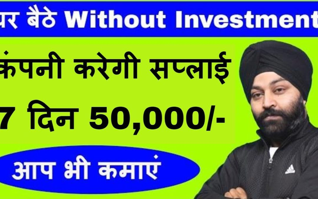 घर बैठे आएंगे आर्डर | Without Investment Home Based Business Idea | Free Online zero Investment