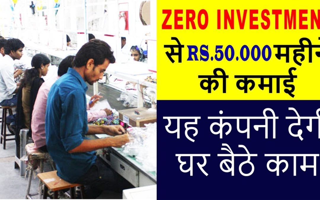 घर बैठे पैसे कमाओ | Without investment business idea | Online business idea