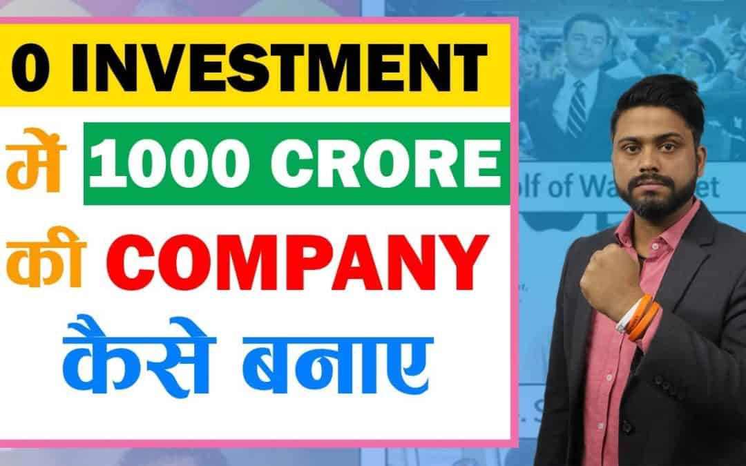 How to Start business without Money, 0 से 1000 Crore की Company बनाने का तरीका | Online Startup Idea