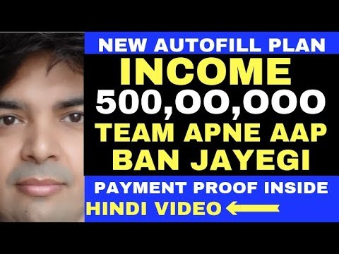 INCOMEAREA BEST ONLINE BUSINESS IN INDIA 2019 | AutoFill Auto Team Building System