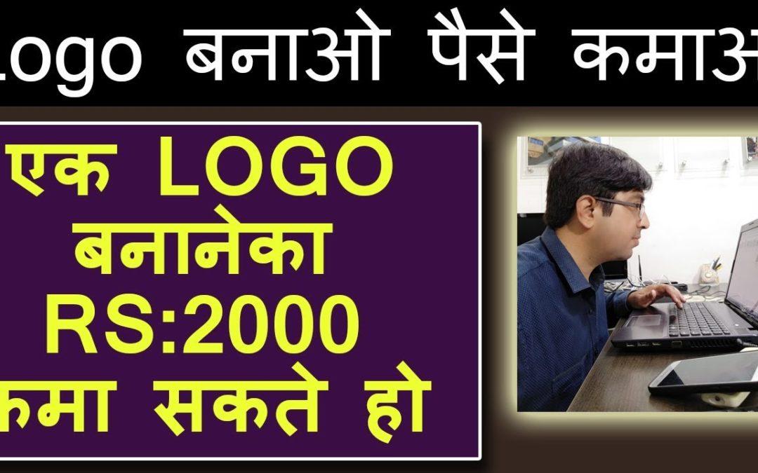 LOGO बनाओ पैसे कमाओ ,business ideas in hindi,EARN MONEY ONLINE,BUSINESS IDEAS,EARN MONEY,earning app