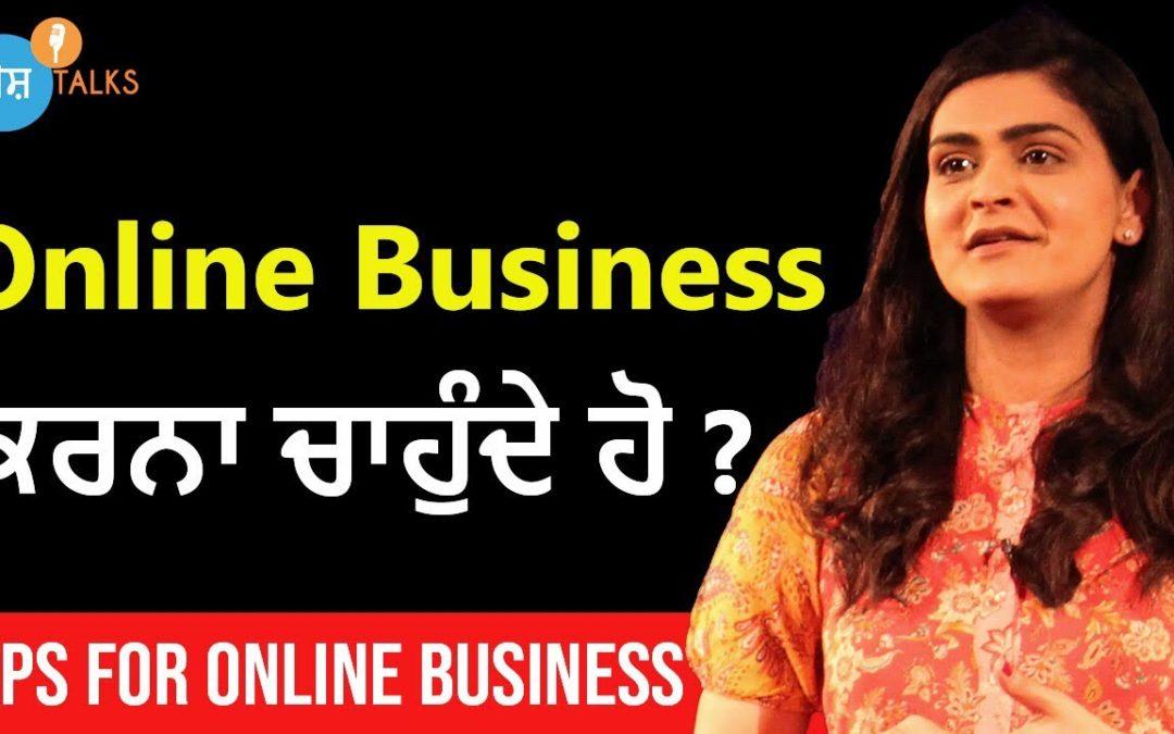 Online Business ਕਰਨ ਤੋਂ  ਪਹਿਲਾ ਇਹ ਜਾਣੋ | Alisha Sabharwal | Business Motivation | Josh Talks Punjabi