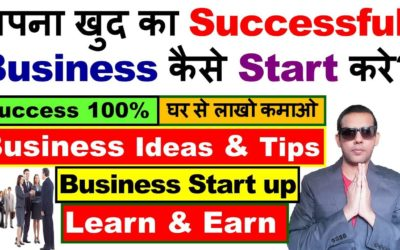 How To Start Business In India | How To Start Business Online | Business Start Up Ideas