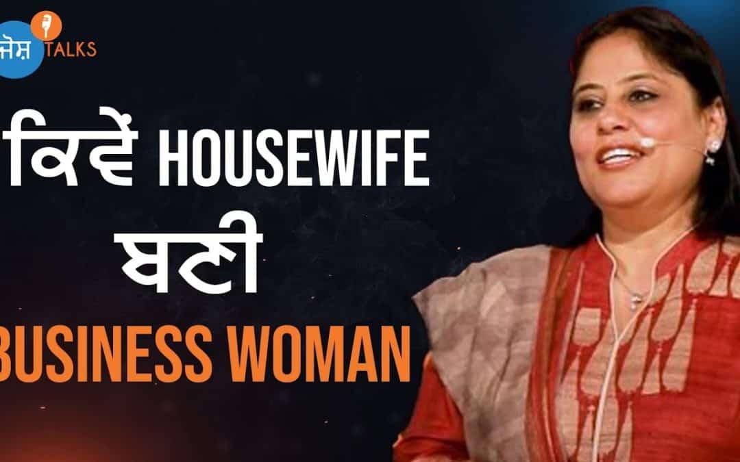 ਇੰਝ ਘਰ ਬੈਠ ਬਣਾਇਆ ਲੱਖਾਂ ਦਾ Business   Sheetal Kapoor   Start Online Business   Josh Talks Punjabi